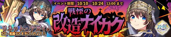 event181010.jpg