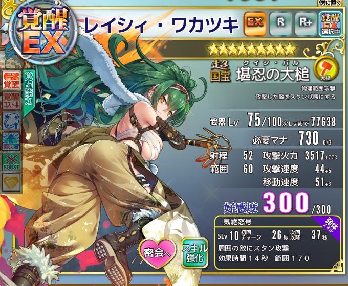 レイシィ・ワカツキ覚醒EX.jpg