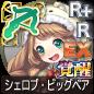 icon-シェロブ・ビッグベア.png