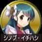 icon-シノブ・イチハシ.png
