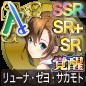 icon-リューナ・ゼヨ・サカモト.png