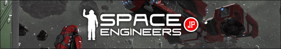 Space Engineers JP Wiki
