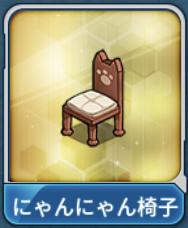 にゃんにゃん椅子_0.png