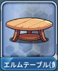 エルムテーブル(黄色).png