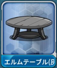 エルムテーブル(灰色).png