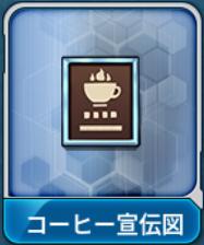 コーヒー宣伝図.png