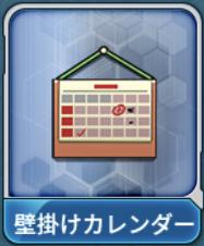 壁掛けカレンダー.png