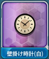 壁掛け時計(白).png