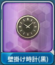 壁掛け時計(黒).png