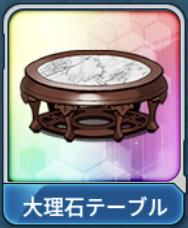 大理石テーブル.png