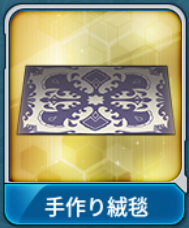 手作り絨毯.png