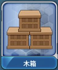 木箱.png
