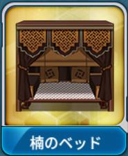 楠のベッド.png