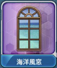 海洋風窓.png