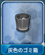灰色のゴミ箱.png