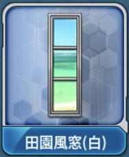田園風窓(白).png
