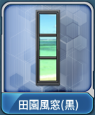 田園風窓(黒).png
