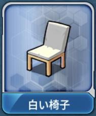 白い椅子.png
