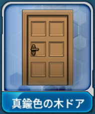 真鍮色の木のドア.png