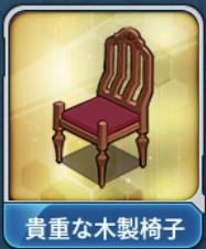 貴重な木製椅子.png