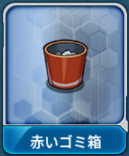 赤いゴミ箱.png