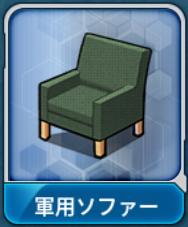 軍用ソファー.png