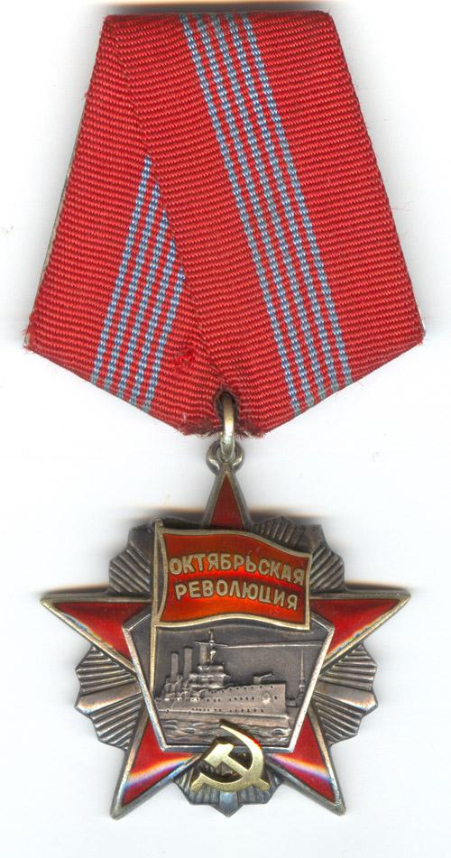 Order_of_the_October_Revolution_rus.jpg