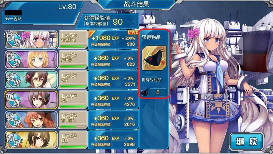戦闘結果.jpg