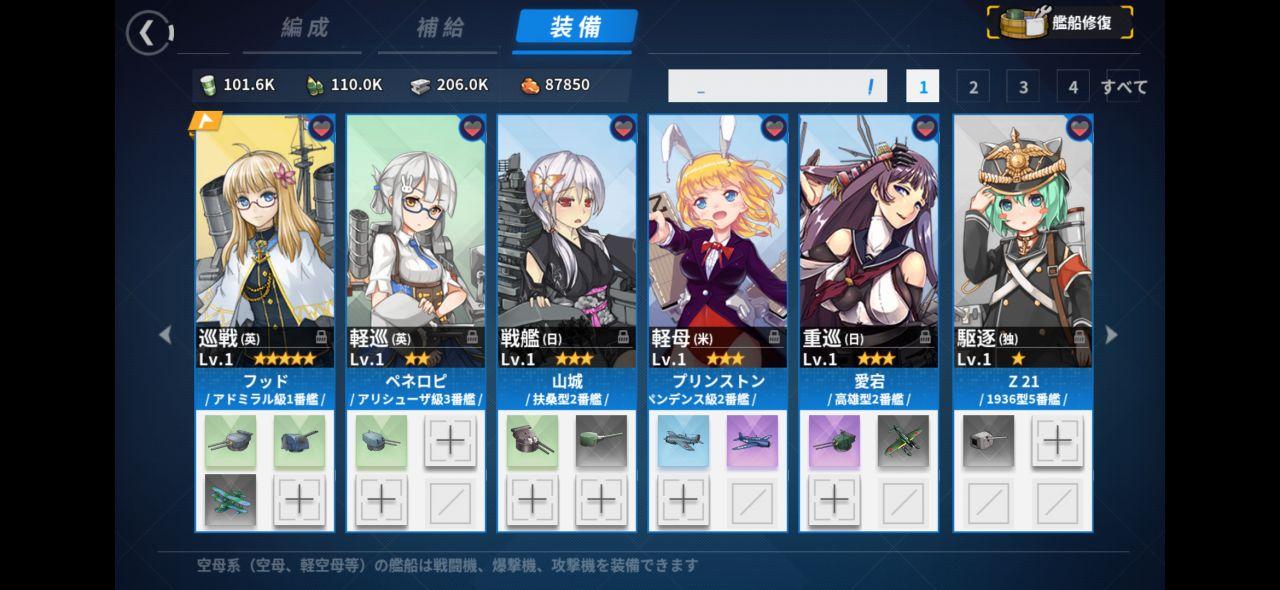 艦隊装備.jpg