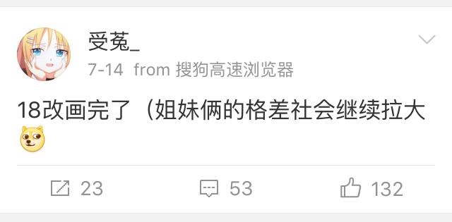 Shou_tu_weibo170714.PNG