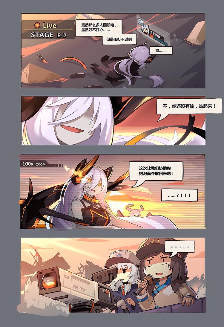 Iron_bottom_manga_2-min.png
