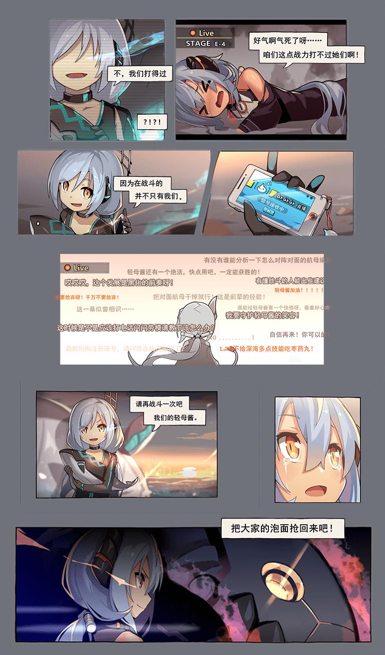 Iron_bottom_manga_4-min.png