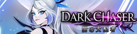 a.darkchaser.jpg.jpg