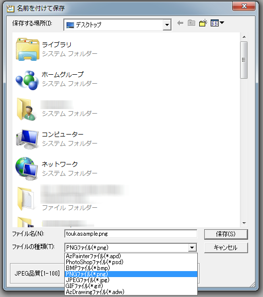 toukahozon.jpg
