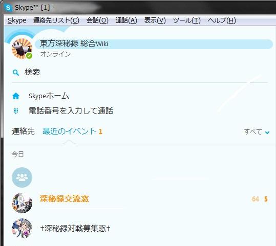 skype_01.jpg
