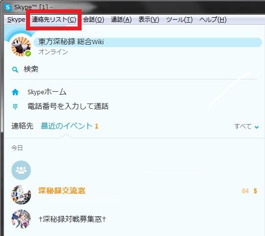 skype_02.jpg