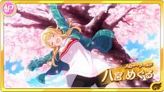 【ハロー・ワールド】八宮めぐる