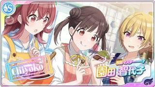 【桜餅マスター……?】園田智代子