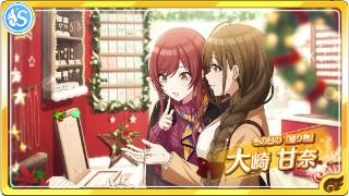 【冬の日の『贈り物』】大崎甘奈