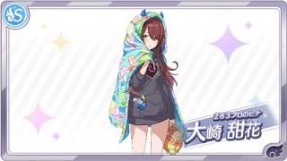 【283プロのヒナ】大崎甜花
