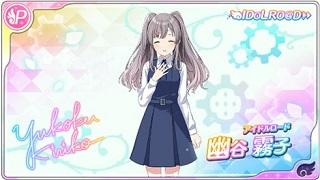 【アイドルロード】幽谷霧子