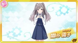 【白いツバサ】幽谷霧子