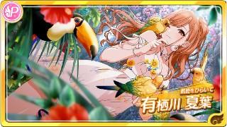 【鳥籠をひらいて】有栖川夏葉