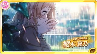 【花結びゆくゆく】櫻木真乃