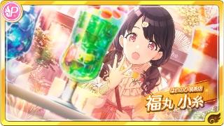 【はれのひ喫茶店】福丸小糸