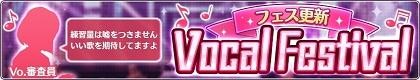 Vocal Festival