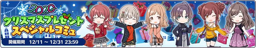 2020クリスマスプレゼント スペシャルコミュ