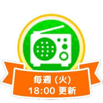 公式ラジオTOP