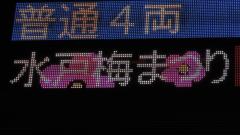 LED発車標
