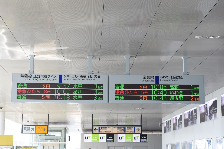 日立駅にて